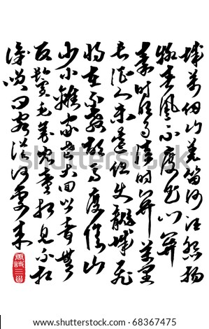 Chinese Peom Calligraphy