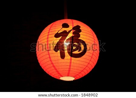 Chinese red lamp - symbol of wealthiness.
