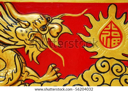 Chinese style dragon decoration
