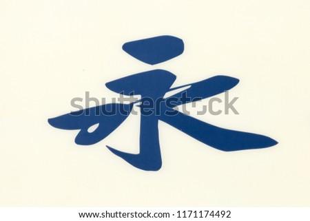 Chinese symbol, eternal or eternity #1171174492