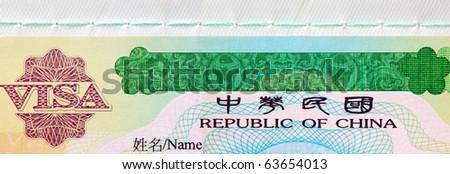 Chinese visa passport stamp, in macro.  Panoramic crop.