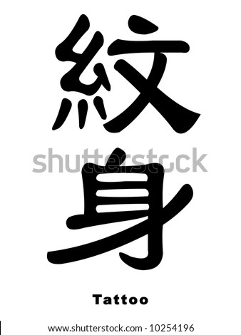 The writing consists of graceful Chinese characters (words) rendered in stock photo : chinese word: Tattoo on body isolated on white background