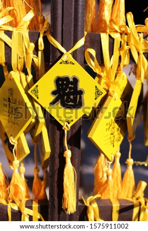 Chinese yellow lucky prayer charms at the Sacred Confucius Temple in Beijing, China, 2019.