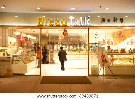 CHONGQING, CHINA - JAN 22: BREAD TALK bakery in Chongqing on Jan 22, 2011. The retail value of baked goods sold in China has risen to an estimated 7.8 billion renminbi, or $1.2 billion, this year. - stock photo