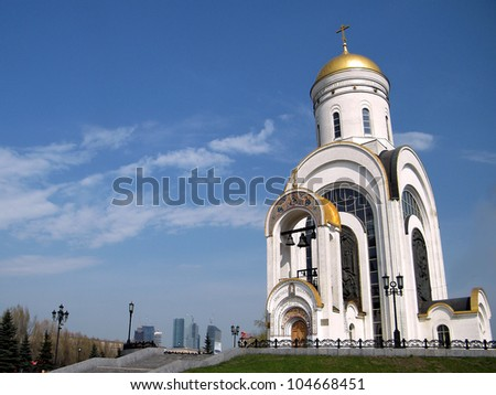 Church of St George on Poklonnaya Hill the early spring in Moscow, Russia