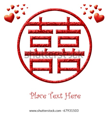 stock photo : Circle of Love Double Happiness Chinese Wedding Symbols