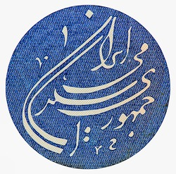 circular republic seal overprinting the watermark; Ornate floral designs. Portrait from Iran 200 Rials 1981 Banknotes.