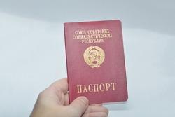 Civil passport of a the USSR identity card
