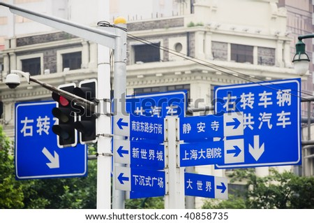 Close up of blue road signs in Shanghai, China