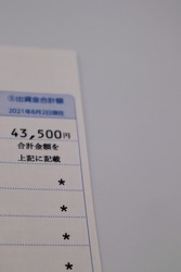 Close-up of total Japanese insurance investment. translation:Total investment amount,As of August 2, 2021, 43500 yen,The total amount is listed above.