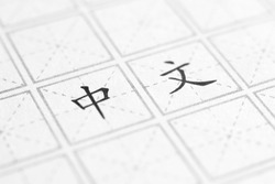 Closeup of Chinese language written in Chinese language