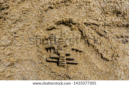 Closeup of sand pyramid. Shallow depth of field, soft focus, selective focus. #1435077305