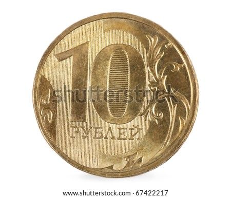 Coin with a face value of ten rubles