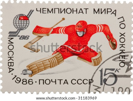 Collectible stamp from Soviet Union (USSR). The World championship on hockey of 1986