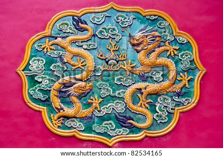 colorful chinese dragon ornament found in beijing's forbidden city