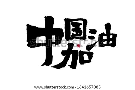 Come on in China, handwritten calligraphy of Chinese characters Сток-фото ©