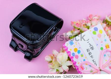 Congratulatory gift(image of admission). Translation text:'Congratulations on your admission' ストックフォト ©