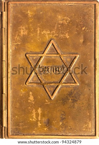 Copper cover of an old Jewish prayer book as background