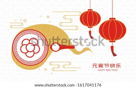 Creative background poster of Traditional Festival Lantern Festival