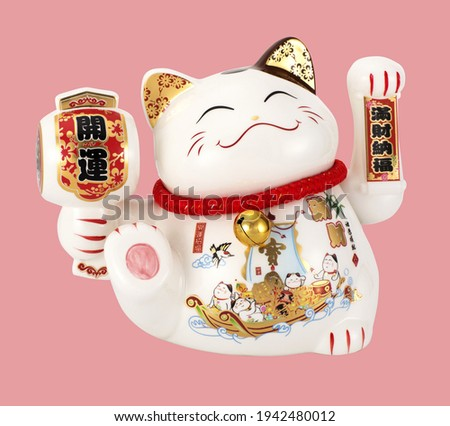 Cute cartoon white Maneki Neko, Japanese lucky cat. Good luck Feng Shui. The hieroglyphs on the cats translates as: Good luck, Full of wealth. Stock photo ©