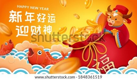Cute cow with Chinese costume scattering gold coins and ingots to celebrate Spring Festival, Translation: Fortune, Wishing you good luck and wealth in the coming year Stock photo ©