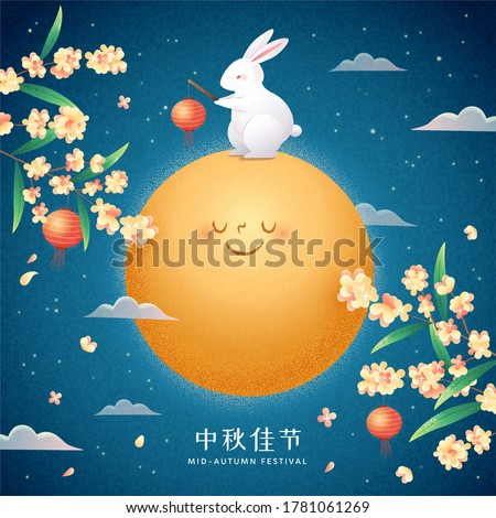 Cute rabbit standing on the moon with a festive red lantern held in hands, Translation: Happy Mid-Autumn Festival
