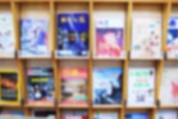 De focused/ Blurred image of magazines in bookcases