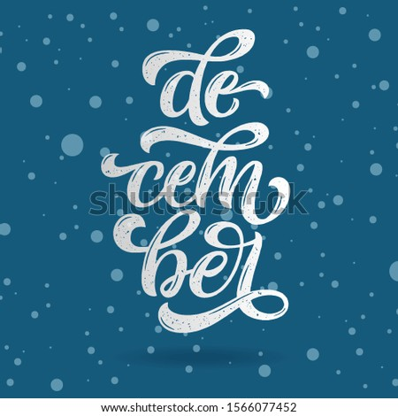 December lettering typography. Typography creative design for greeting card, invitation, poster, holiday banner, blog, T-shirt print. Modern winter calligraphy. illustration.