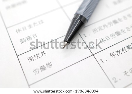 Description of overtime work in labor condition notices. Translation: holidays or working days. Off-duty work, etc. Overtime work. Letting people work on holidays. Paid vacations. Others. Foto stock ©