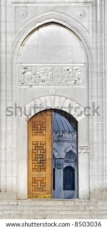Detail from entrance of New Mosque, in Istanbul Turkey, arabic calligraphy on stone