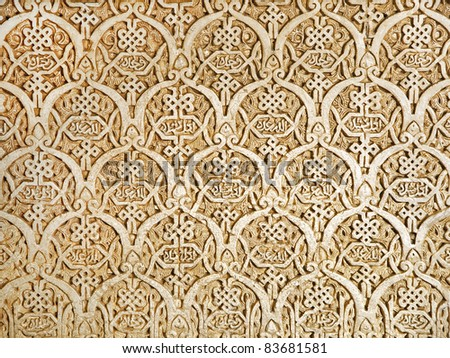 Detailed background  of the intricate patterns on a wall of the Alhambra Palace, Granada, Spain