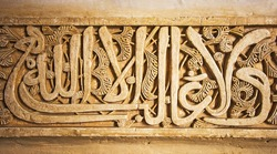 Detailed of the intricate patterns on a wall of the Nasrid Palace (Alhambra) in Granada, Spain