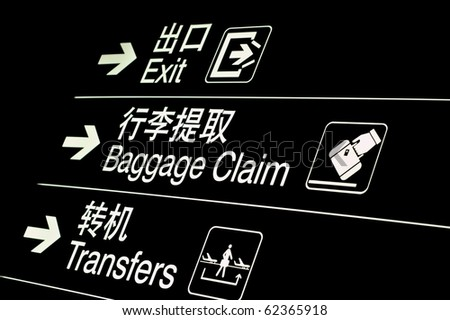 Directional sign of Beijing International Airport.