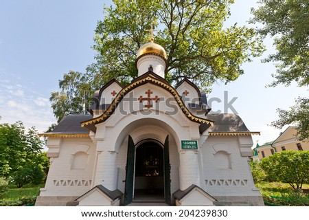 Dmitrov, Russia - June 07, 2014: Chapel of Holy Spirit of Saints Boris and Gleb monastery in Dmitrov, Russia. Was erected in 2004 to memorize 850 anniversary of Dmitrov town