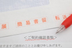 Documents in Japanese. Description of the contract. Translation: confidential. registered mail. Forwarding. Contract confirmation document. I hope you are doing well.