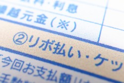 Documents in Japanese. Translation: Interest, principal carried forward, revolving payment, this time payment amount.