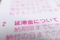 Documents related to delayed taxes in Japan. Translation: May be filed when there is reason to do so. About delinquency charges. By the due date of payment.... Until the date of payment....