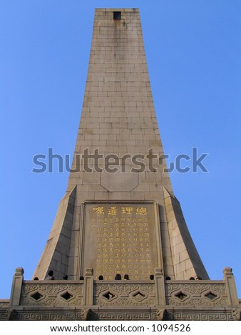 Dr. Sun Yan-set monument; Yuexiu park, guangzhou, China