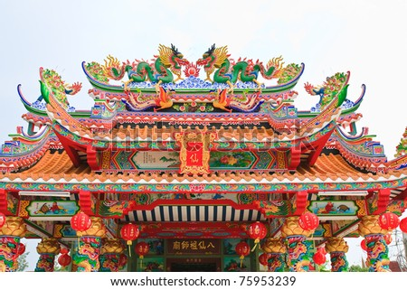 Dragons in chinese temple #75953239