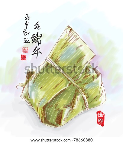 Chinese Dumpling Drawing Drawing of Zongzi