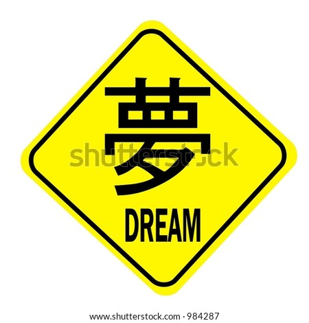 Dream Japanese Japanese Symbol For Dream