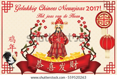 dutch greeting card for chinese new year 2017 dutch text happy chinese new year