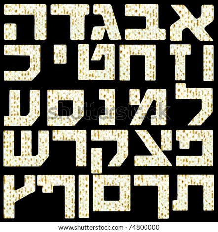 Each Letter at about 1200x1200 pixels, isolated on black background to support easy cut and paste. The letters are cut off from a real photo of the Jewish Matzo Flatbread for Passover Seder.