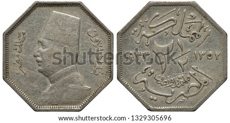 Egypt Egyptian coin 2-1/2 two and a half piastre 1933, uniformed bust of King Fuad I left, denomination in Arabic divides dates,