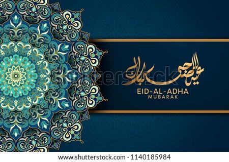 Eid Al Adha calligraphy design with blue arabesque decorations - Shutterstock ID 1140185984