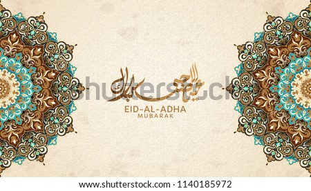Eid Al Adha calligraphy design with brown and turquoise arabesque decorations - Shutterstock ID 1140185972