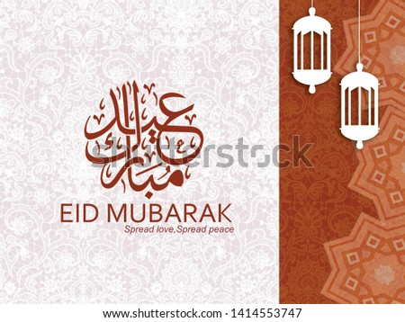 Eid Mubarak, Greeting card, share greets with each other.