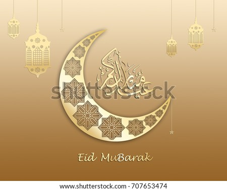 Eid Mubarak Islamic design, greeting card template with arabic  galligraphy wishes Eid Mubarak, Adha mubarak and Ramadan kareem for Saudi Arabia, Abu Dhabi and muslim people. - Shutterstock ID 707653474
