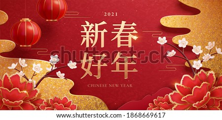 Elegant new year banner design with papercut style peony flower and 3d illustration hanging lanterns, glitter effect, Chinese text translation: Happy lunar year
