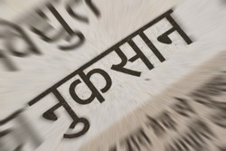 English Meaning of this Hindi language word is